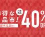 【webストア限定】しずく初の40%割引!ワケありB品市スタート!12/25まで