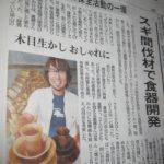 徳島新聞に掲載して頂きました