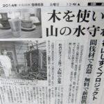 朝日新聞徳島地域面に掲載頂きました