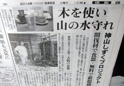 徳島新聞地域面掲載