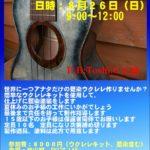 SHIZQ LAB.で藍染ウクレレ製作講座、開催です