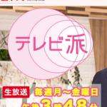 広島テレビ「テレビ派」にて紹介